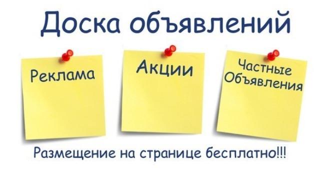 Московская область доска объявлений недвижимость дать объявление бесплатно на строительных сайтах краснодарского края